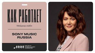 Как работает мейджор лейбл Sony Music Entertainment Russia