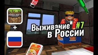 Топ мебель для моей КВАРТИРЫ В МАЙНКРАФТЕ   Выживание в России #7