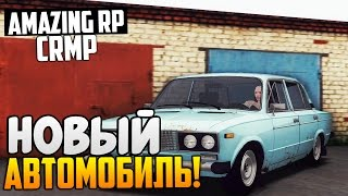 CRMP - Новый Автомобиль! #3 (Amazing RP)