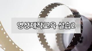 김해여성인력센터 홍보마케팅 전문가 과정 영상제작교육 실…