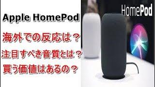 Apple HomePodは買う価値があるのか?海外の反応と注目すべき音質は?
