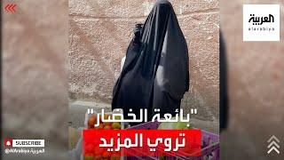 مقابلة للعربية مع بائعة الخضار التي تم التنمر عليها. تروي ما حصل