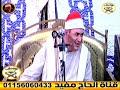 القارئ الكبير الشيخ محمود علي حسن ميت السودان مركز دكرنس قناة الحاج مفيد لمشاهير القراء