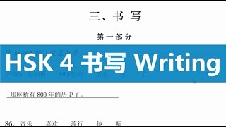 Chinese Test_HSK Level 4_Writing part