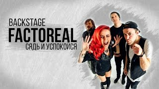 "Factoreal ""Сядь И Успокойся"" Backstage|CrazZzy Edition"