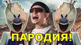 MORGENSHTERN - ДУЛО! Пародия и песня про Мороженщика 4! Клип про Ice Scream 4!
