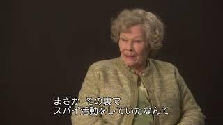 映画『ジョーンの秘密』ジュディ・デンチ インタビュー①