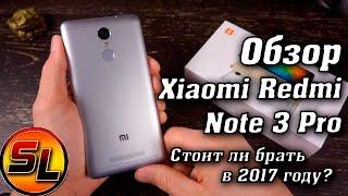 xiaomi Redmi Note 3 Pro обзор легендарного смартфона! Стоит ли брать в 2017 году?  review