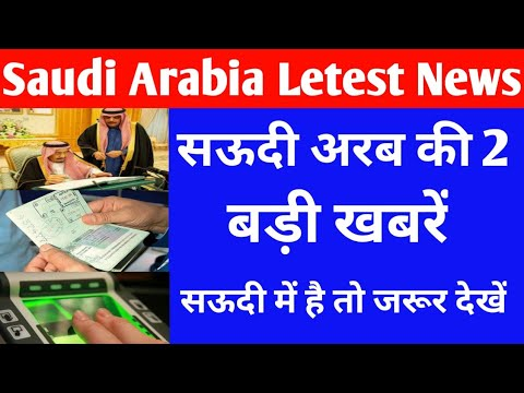 23-9-2019_Saudi Arabia 2 Letest News Update For Expatriate,,Saudi Important News Hindi Urdu,,,