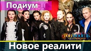 Реалити-шоу Подиум объединил участников Топ-модель и Супермодель
