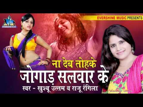 जोगाड़ सलवार के   Jogad Salwar Ke   Khushboo Uttam   Bhojpuri New Song 2016