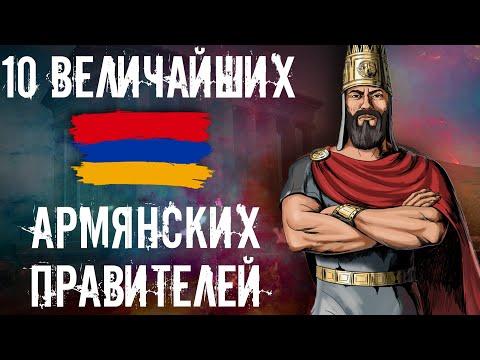 10 ВЕЛИЧАЙШИХ АРМЯНСКИХ ПРАВИТЕЛЕЙ!