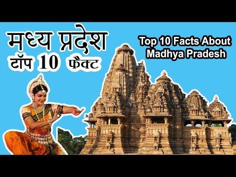 Top 10 Interesting Facts About Madhya Pradesh   मध्य प्रदेश के बारे अद्भुत तथ्य