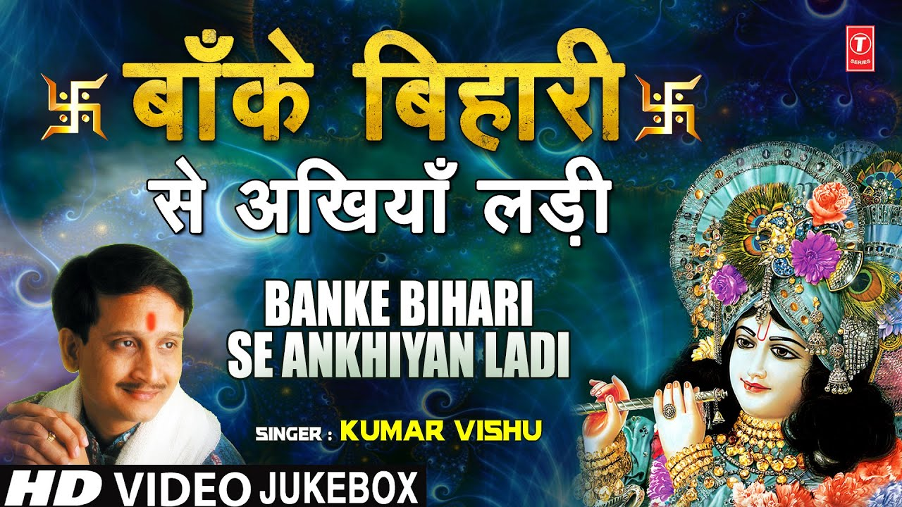 Banke Bihari Se Ankhiyaan Ladi I KUMAR VISHU I Krishna Bhajans I Full HD Video Songs Juke Box