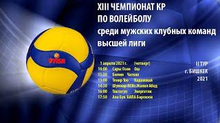 Токтогул vs Энергетик 13 Чемпионат КР среди мужских клубных команд высшей лиги 2 тур