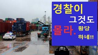 #장거리 컨테이너운송 트럭커#Container tran…