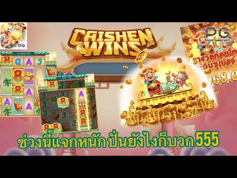สล็อตออนไลน์ค่ายpg เกมส์ Caishen Wins EP.9