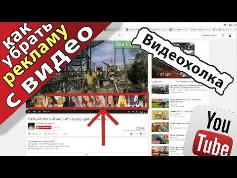 Как убрать надоедливую рекламу с видео в YouTube