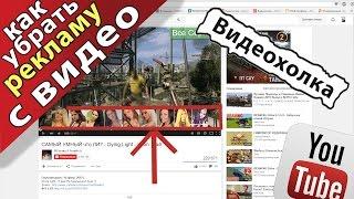 Как убрать надоедливую рекламу с видео в YouTube(Видеоурок для тех, кому надоела реклама при просмотре видео в ютубе. Подписывайся, лайкай и отзывайся! ----------..., 2015-02-12T10:24:02.000Z)
