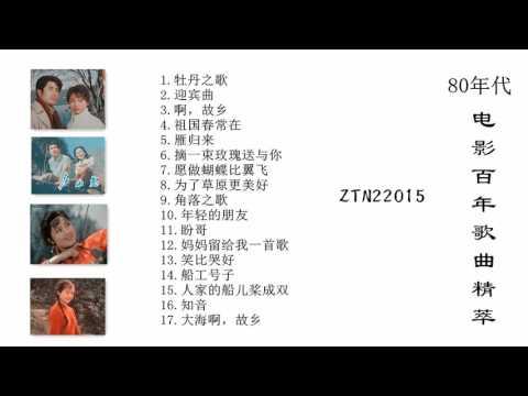 中国电影百年歌曲精萃 80年代