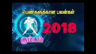 New Year Rasi palan For Women 2018-Kumbha Rasi (Aquarius Sign)/பெண்களுக்கான 2018 கும்ப ராசி பலன்கள்