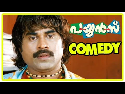 Suraj Venjaramoodu Latest Comedy Scenes | Payyans Movie Comedy | Jayasurya | Lal | Guinness Pakru