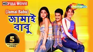 Download Video Jamai Babu (HD) - Superhit Bengali Movie - Jr.Ntr - Genelia - Shriya - Ramya Krisna MP3 3GP MP4