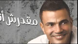 عمرو دياب مقدرش انا موسيقى Amr Diab ma2darsh ana Instrumental Music