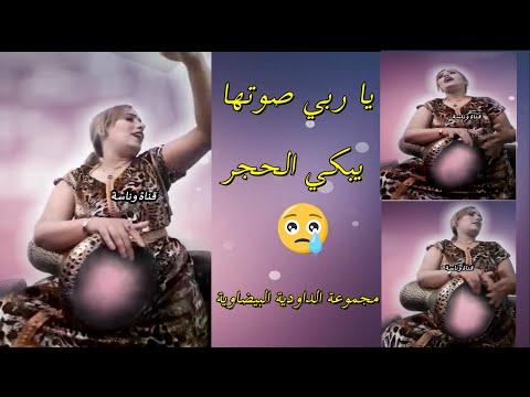 يا لميمة رقبي عليا يا لميمة سولي فيا  سمعو الصوت وحكمو..مجموعة الداودية البيضاوية الجزء4 😊👌