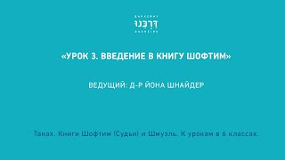 Введение в Книгу Шофтим (урок 3) 18.09.2017