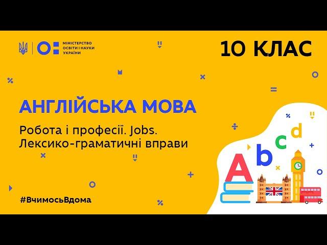 10 клас. Англійська мова. Робота і професії. Jobs. Лексико-граматичні вправи (Тиж.7:ПТ)