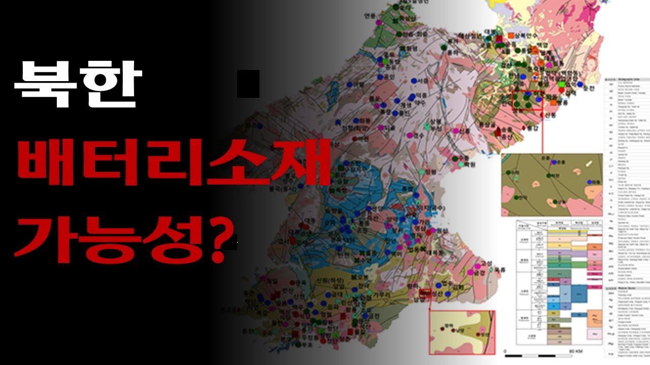 북한 이차전지 소재 : 니켈, 코발트, 흑연, 망간