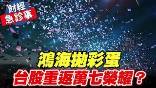 財經急診事-20211018/鴻海拋彩蛋 台股重返萬七榮耀?