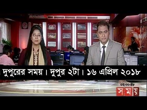 দুপুরের সময় | দুপুর ২টা | ১৬ এপ্রিল ২০১৮ | Somoy tv News Today | Latest Bangladesh News