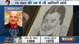 Bollywood actor Prem Chopra's reaction on veteran actor Vinod Khanna dies