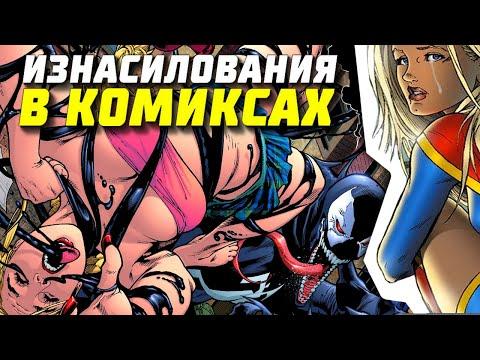 Сексуальное насилие на страницах комиксов | Веном | DC Comics | Секс | Изнасилование | Марвел
