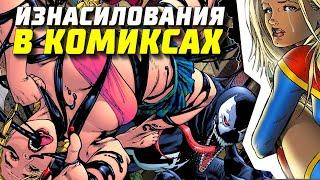 Сексуальное насилие на страницах комиксов | Марвел | DC Comics | Секс | Изнасилование | Веном