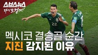 '독일을 이겨버린 멕시코!!!' 멕시코 사람이 방방 뛰어서 생긴 인공지진 / 러시아 월드컵