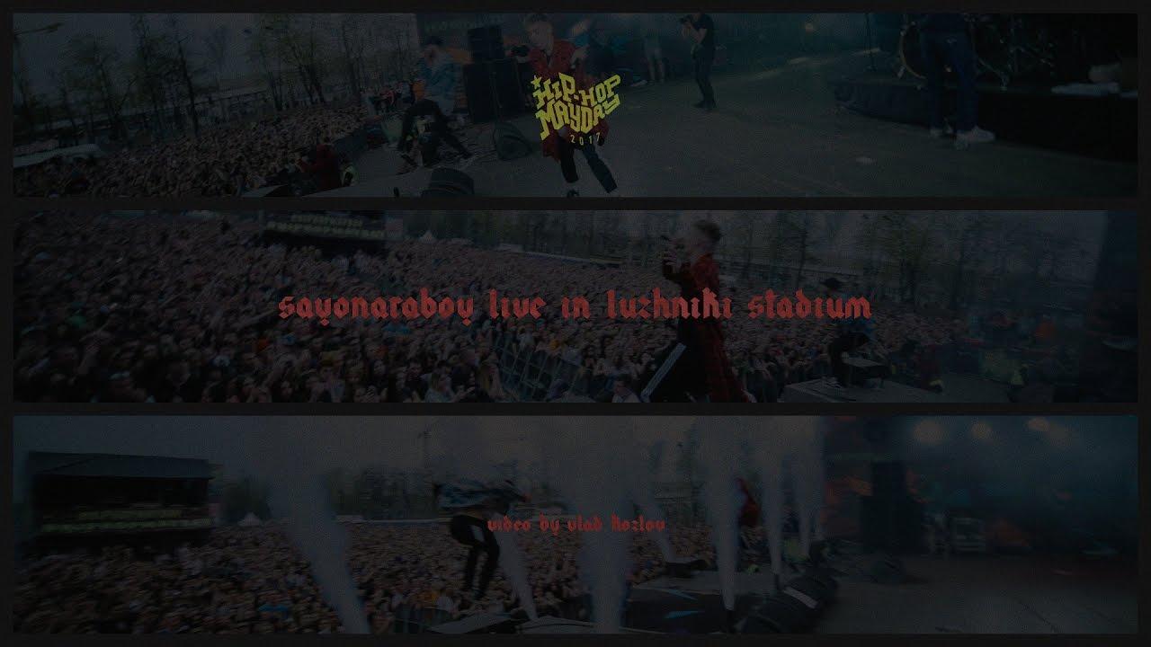 Элджей - Bounce (Luzhniki Stadium Live)