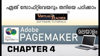 Pagemaker Malayalam 4