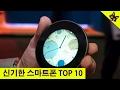신기한 스마트폰 TOP 10