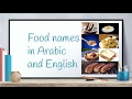 Food names in arabic and english - مفردات الطعام - Arabic for Kids