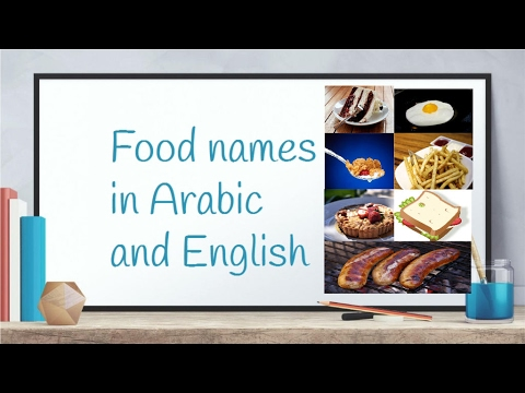 Food names in arabic and english arabic for Cuisine in english