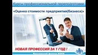 Курс по Оценке(, 2012-09-06T07:51:00.000Z)