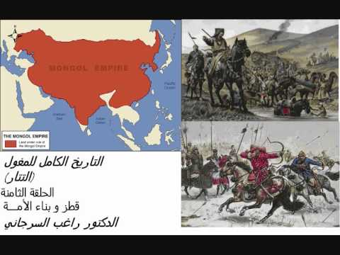 التاريخ الكامل للمغول الحلقة 8 ...مصر وقطز وبناء الأمة