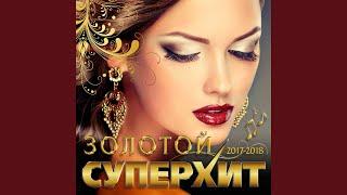 Твои зелёные глаза (feat. Хусен Исмоилов)