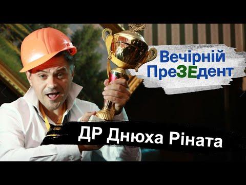 5 канал: ДР: Днюха Ріната | Вечірній ПреЗЕдент