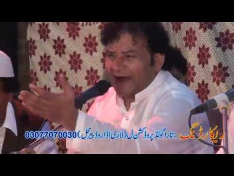 Ganj e Shakar noo akho. Nazir Ejaz Fareedi. Qawwali. 0300-8790060