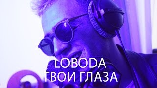 LOBODA - Твои глаза (Cover by Illia Grabar/Илья Грабар кавер)
