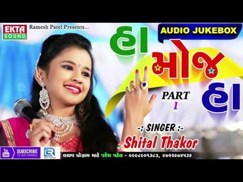 Shital Thakor 2017 New Songs | Ha Moj Ha | NONSTOP | Latest Gujarati Garba 2017 | Ekta Sound